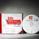 2011發行《祢是我一切》專輯