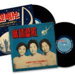 發行第一張聖樂唱片《廣播聖歌》開音樂出版之先河